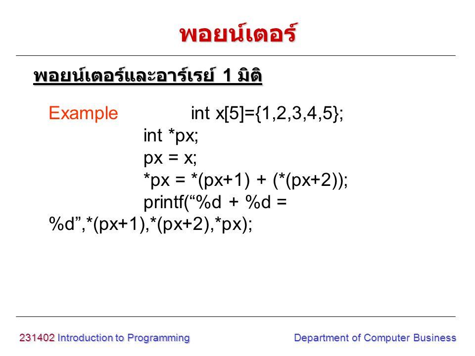พอยน์เตอร์ พอยน์เตอร์และอาร์เรย์ 1 มิติ Example int x[5]={1,2,3,4,5};
